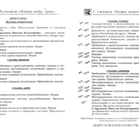 Курсы — проектирование, монтаж, обслуживание и эксплуатация ТСиСО