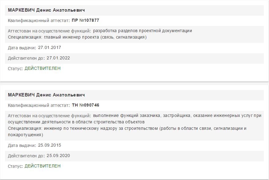 Аттестаты - Денис Маркевич