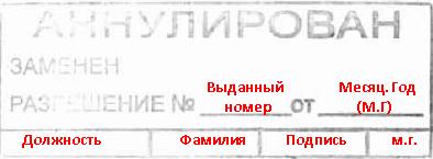 """Штамп """"Аннулирован"""""""