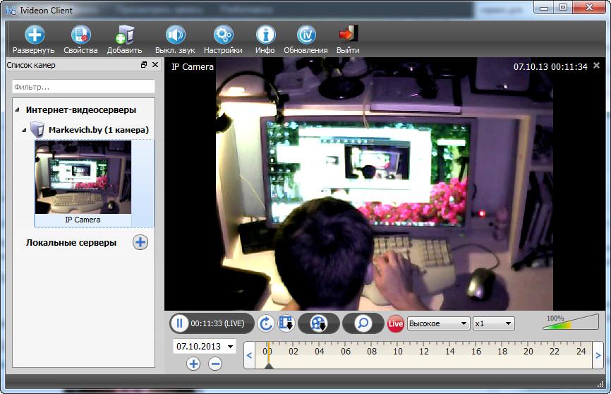 программа для удаленного видеонаблюдения через интернет - фото 5