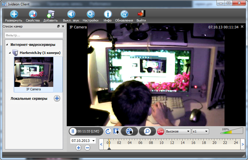 Программа Просмотра Видео С Камер Видеонаблюдения - фото 9