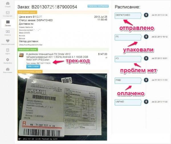 Buyincoins - статусы заказа