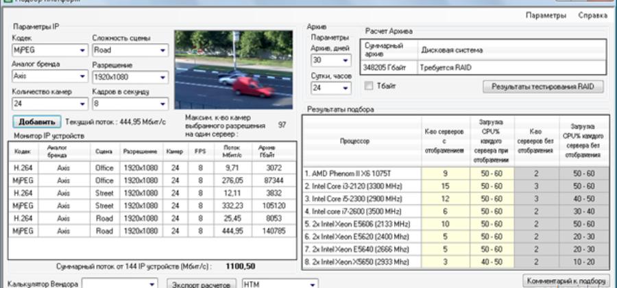 Программа для определения характеристик сервера видеонаблюдения
