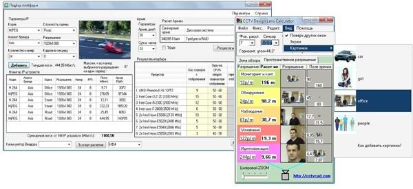 Программы для проектирования - утилиты производителей