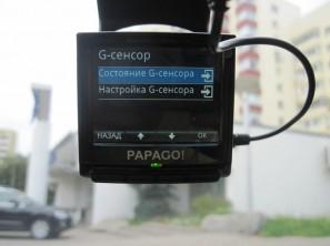 Меню Papago P3 - G-Sensor