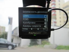 Меню Papago P3 - LDWS