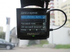 Меню Papago P3 - дата