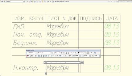 Блок штамп для чертежей в Autocad