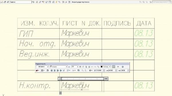 Редактирование блока - штамп для чертежей