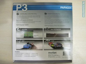Papago P3 - упаковка, зад