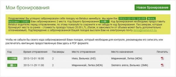 Бронирование автобуса в Литве