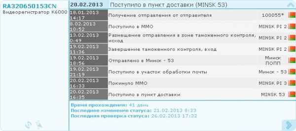 sroki-dostavki-0213