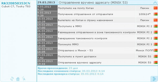 sroki-dostavki-0313
