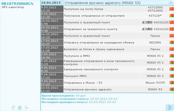 sroki-dostavki-0413