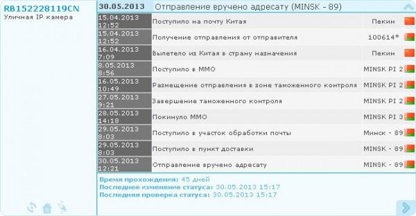 sroki-dostavki-0513