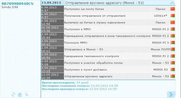 sroki-dostavki-0913