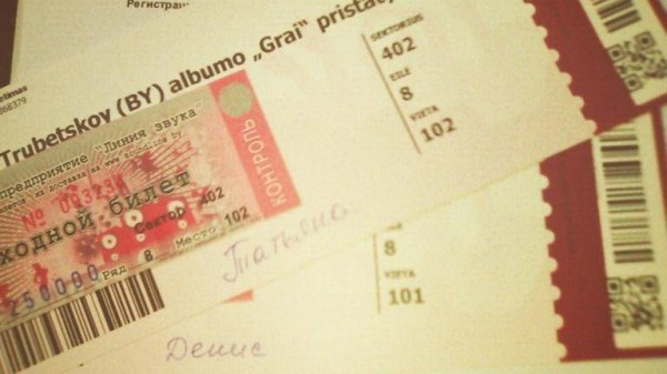 Билеты на концерт Ляписа Трубецкого в Вильнюсе