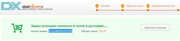 Dx.com - статус заказа