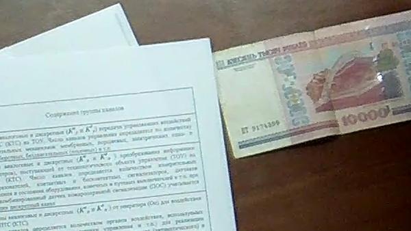 Proto-X 2МП - деньги (фрагмент)