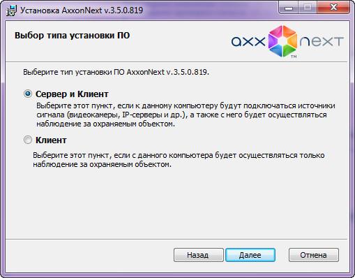 Axxon Nex - Сервер или клиент