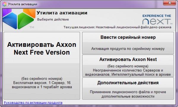 Axxon Next - активация