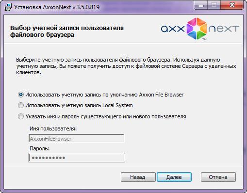 Axxon Nex - учетная запись