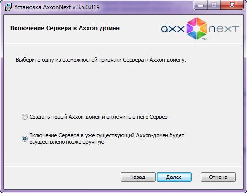 Axxon Next - домен