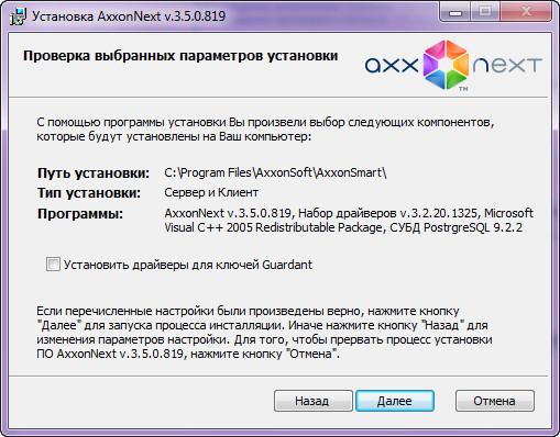 Axxon Next - ключ Guardant