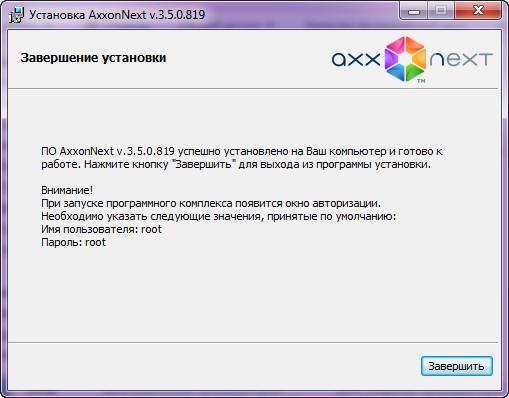 Axxon Next - завершение установки