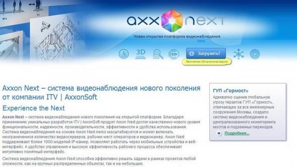 Программа для видеонаблюдения Axxon Next