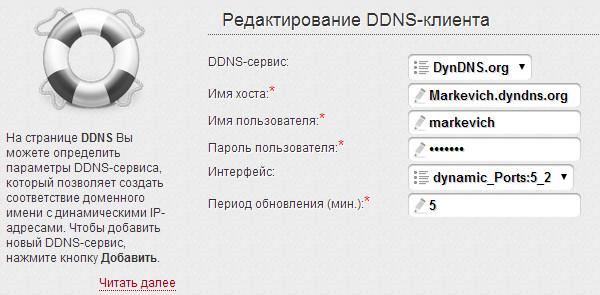 Редактирование DDNS клиента