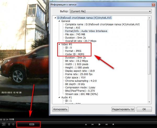 Смотрим кодек видеозаписи в KMPlayer