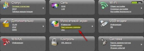 Виртуального сервера роутера Dir 320
