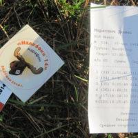 Марафон Налибоки 2014:  200 км за 18 часов