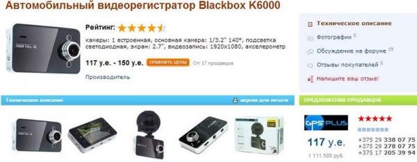 Цена видеорегистратора K6000