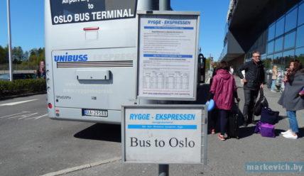 Отдых в Норвегии: дорога Минск — Осло (часть 1)