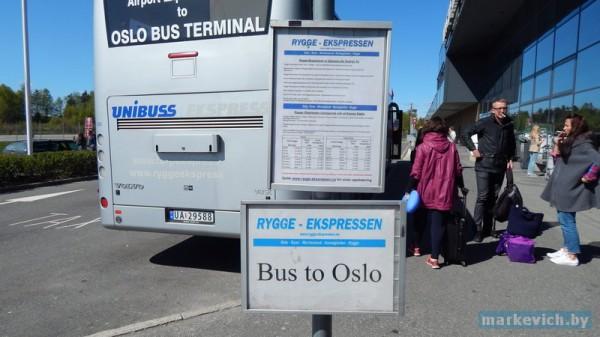 Автобус Rygge - Oslo
