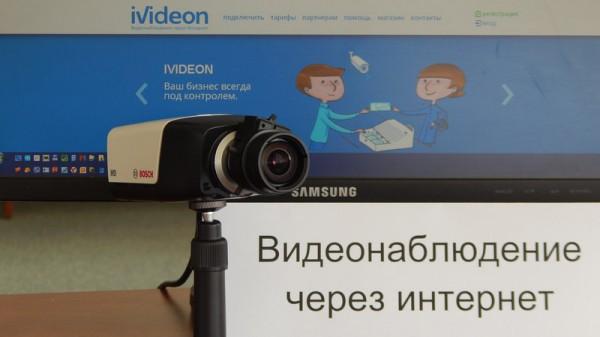 Онлайн видеонаблюдение через интернет
