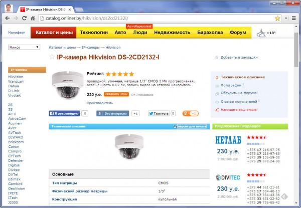 Hikvision DS-2CD2132-I цена