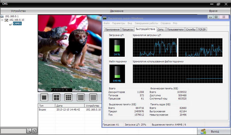 Программа Просмотра Видео С Камер Видеонаблюдения - фото 7