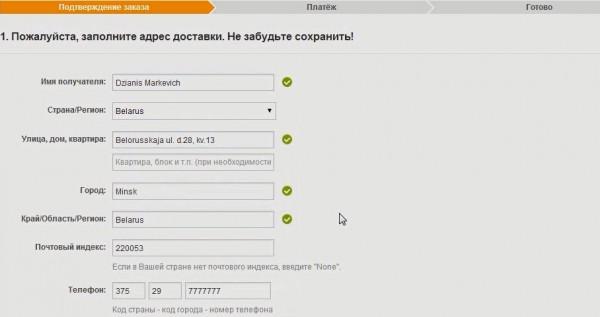 Как заполнить адрес на Аliexpress