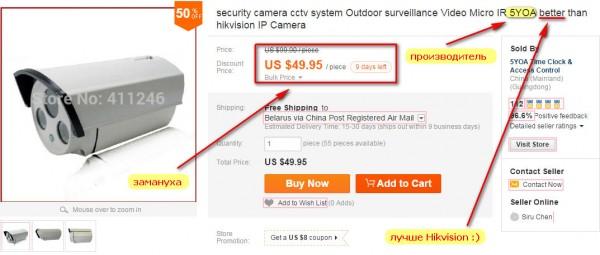 Подделка IP камеры Hikvision