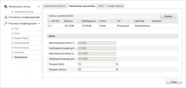 DS-2CD2432F-IW-microsd