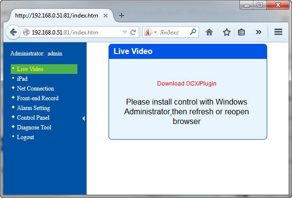 Вхожу в IP камеру через Firefox