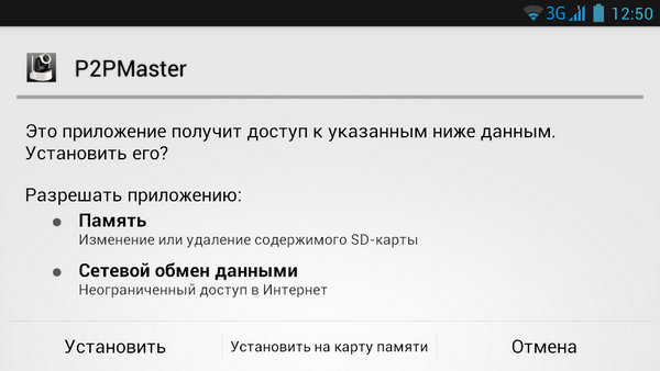 P2PMaster