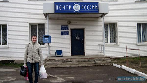 Посылки - почта России