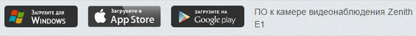 Zenith E1 типа есть на GooglePlay