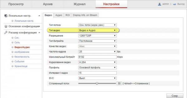 Настройка аудио DS-2CD2432F-IW в веб-интерфейсе