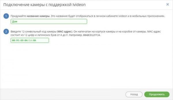 Ivideon - mac-адрес