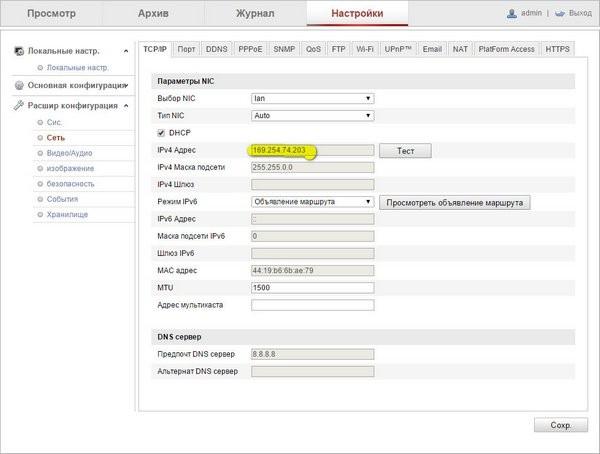 Изменение IP Hikvision
